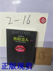 吸血鬼王:黑暗恋人