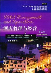 酒店管理与经营(第五版)(美)奥法伦 (美)拉瑟福德9787565411724东北财经大学出版社