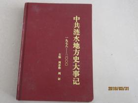 中共涟水地方史大事记(1978—2000)