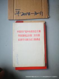 华国锋同志在第二次全国农业学大寨会议上的讲话