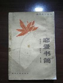恋爱书简(当代青年丛书)