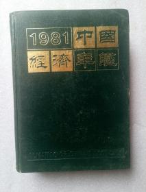 中国经济年鉴(1981年,创刊号)