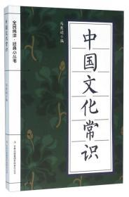 (新)全民阅读·经典小丛书--中国文化常识(彩色)