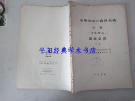 中华民国史资料丛稿 译稿 一号作战之二 湖南会战 下