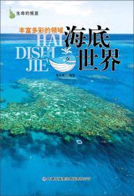 丰富多彩的领域:海底世界