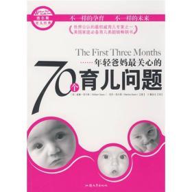 年轻爸妈做关心的70个育儿问题