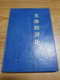 主题经济论(王永锡签名本)