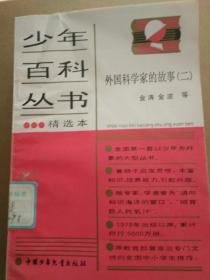 少年百科丛书精选本 57 外国科学家的故事(二)
