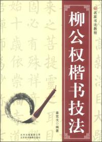 名家书法教程-柳公权楷书技法