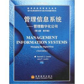 管理信息系统:管理数字化公司(第9版)(影印版)