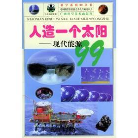 青少年阅读文库.科学系列99丛书:人造一个太阳-现代能源99