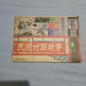 民间对联故事  1987年第1期