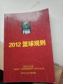 2012年篮球规则