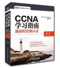 CCNA学习指南-路由和交换认证-100-101 200-101 200-120 拉莫拉 人民邮电出版社