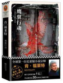 鹰翼行动:肯·福莱特历史悬疑小说经典