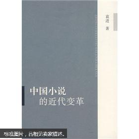 中国小说的近代变革