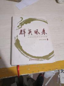 群英风采:江苏民革党员艺术作品集