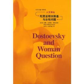陀思妥耶夫斯基与女性问题