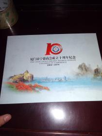 厦门市宁德商会成立十周年纪念  邮票纪念册  2014年马年邮票六连