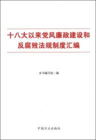 十八大以来党风廉政建设和反腐败法规制度汇编