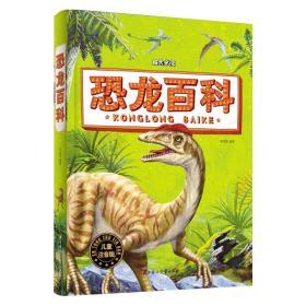 成长必读   恐龙百科