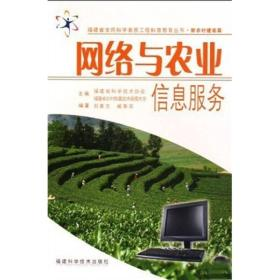 网络与农业信息服务