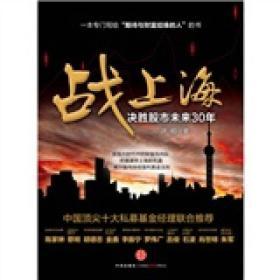 战上海:决胜股市未来30年