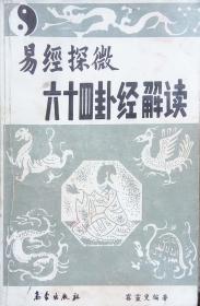 易经探微六十四卦经解读【1989年气象1版1印】