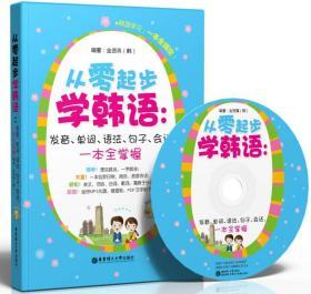 从零起步学韩语:发音、单词、语法、句子、会话,一本全掌握