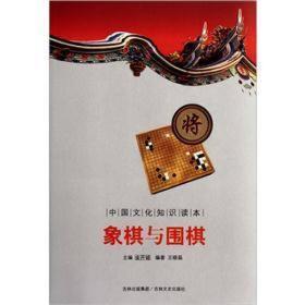 9787547208656-oy-象棋与围棋-中国文化知识读本