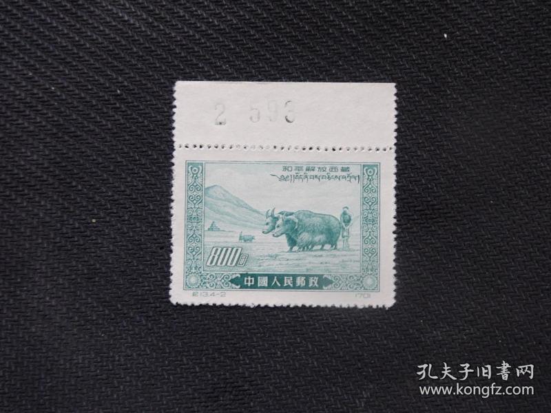 纪13解放西藏-----2新票带版号