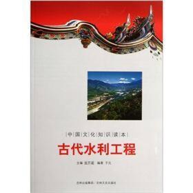 中国文化知识读本--古代水利工程