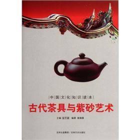中国文化知识读本--古代茶具与紫砂艺术