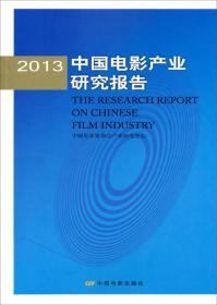 2013中国电影产业研究报告