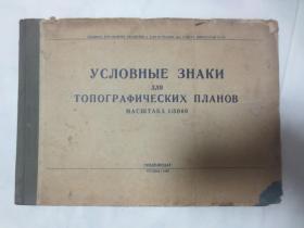 1948年 地形学平面图例(俄文版)后附地图一张