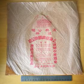 民国 广告纸 包装纸 上海复兴国货公司