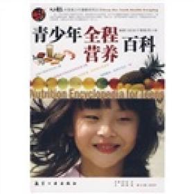 青少年全程营养百科 阮剑 等著 航空工业出版社 9787802431874