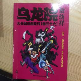 乌龙院大长篇漫画系列(卷36)