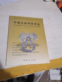 中国文物科学研究2009年第2期总第14期