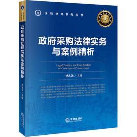 政府采购法律实务与案例精析