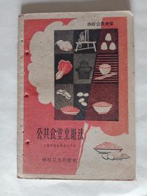 公共食堂烹饪法(有装订孔)