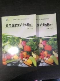 蔬菜瓜果生产技术(上下)【光大科普系列·农村实用技术大全】馆藏书