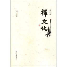 禅文化[  第一辑]