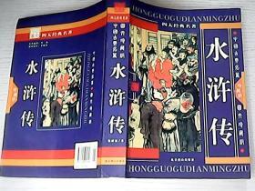 中国古典文化珍藏书系:水浒传
