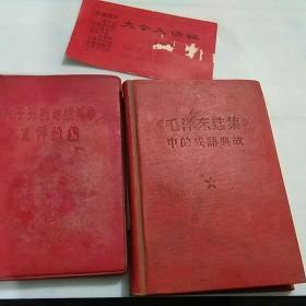 【合售】关于开展,对敌斗争文件选编,毛泽东选集中的成语典故。1970年大会入场证。