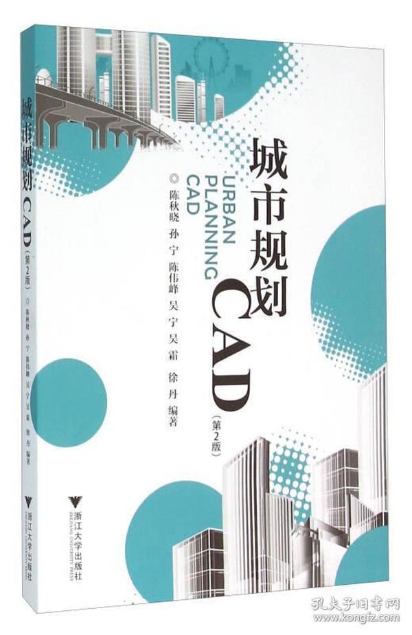 城市规划CAD(第2版)