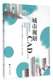 正版二手正版城市规划CAD第二2版浙江大学出版社9787308146432陈秋晓孙宁有笔记