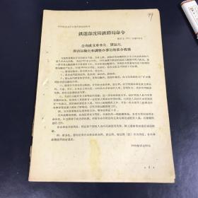 1959年铁道部沈阳铁路局命令文件 公布成立车务处货运处撤销运输处和调整办事处的部分机构
