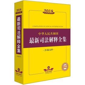 2018中华人民共和国最新司法解释全集(含司法文件)
