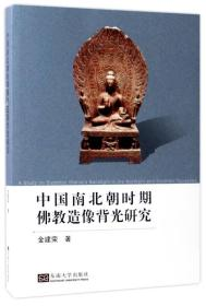 中国南北朝时期佛教造像背光研究 金建荣主编 东南大学出版社